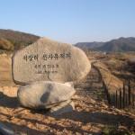 La Corée des origines